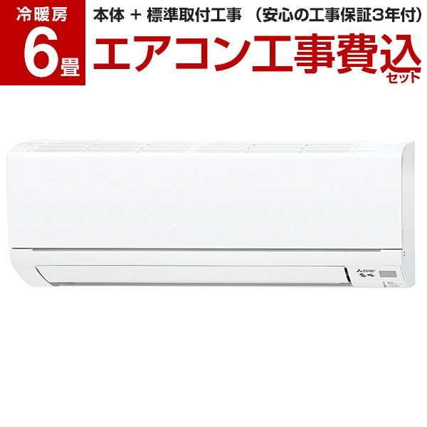 MITSUBISHI MSZ-GV2219-W 標準設置工事セット ピュアホワイト 霧ヶ峰 GVシリーズ [エアコン(主に6畳用)] 【リフォーム認定商品】