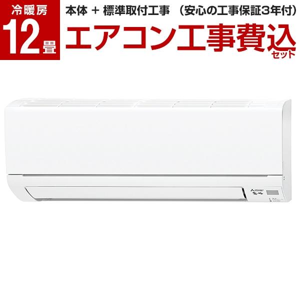 【送料無料】MITSUBISHI MSZ-GV3619-W 標準設置工事セット ピュアホワイト 霧ヶ峰 GVシリーズ [エアコン(主に12畳用)]