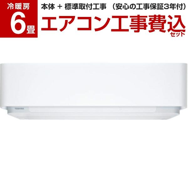 【標準設置工事セット】東芝 RAS-F225DR-W グランホワイト 大清快 [エアコン(主に6畳用)] 【リフォーム認定商品】