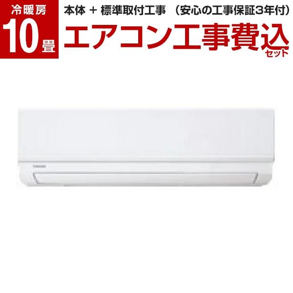 【標準設置工事セット】 東芝 RAS-2819T-W ホワイト [エアコン (主に10畳用)] 【リフォーム認定商品】