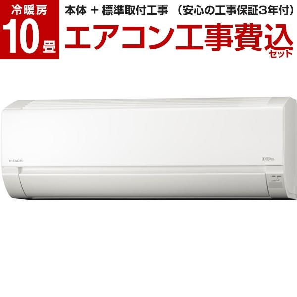【標準設置工事セット】日立 RAS-F28H スターホワイト 白くまくん [エアコン (主に10畳用)] 【リフォーム認定商品】