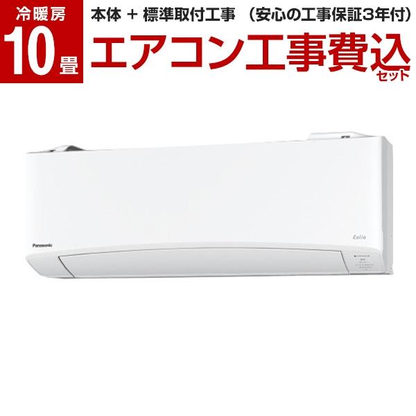 【標準設置工事セット】PANASONIC CS-EX289C-W クリスタルホワイト エオリア EXシリーズ [エアコン (主に10畳用)]