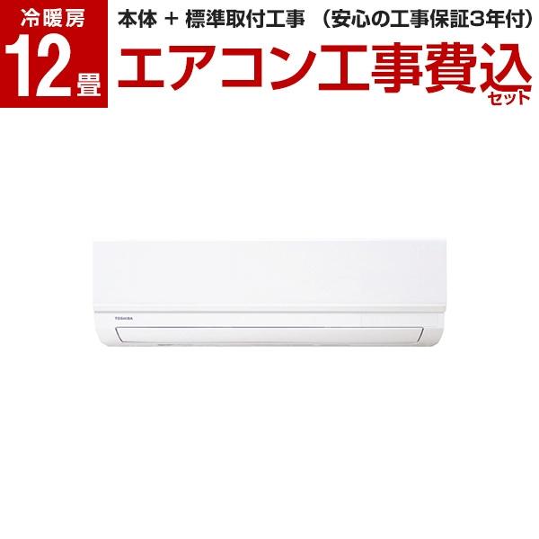 【標準設置工事セット】東芝 RAS-3619T ホワイト 大清快 Tシリーズ [エアコン(主に12畳用)]
