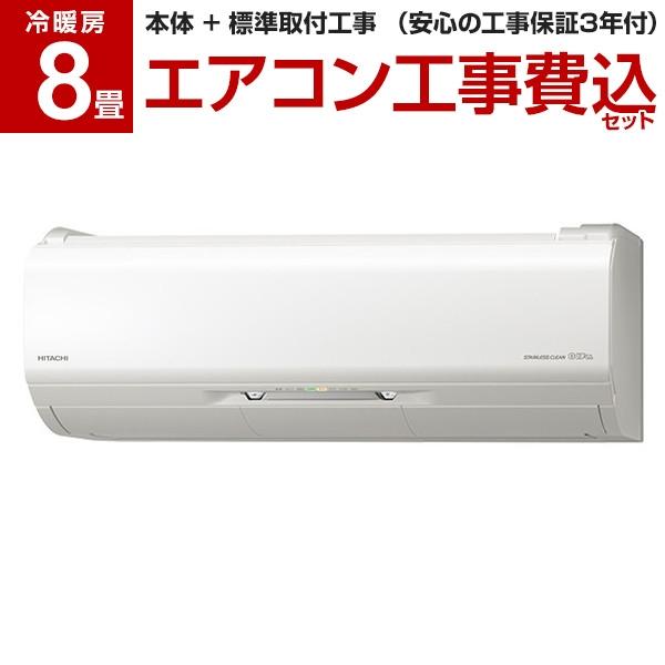 【送料無料】【標準設置工事セット】日立 RAS-X25J スターホワイト ステンレス・クリーン 白くまくん プレミアムXシリーズ [エアコン (主に8畳用)]