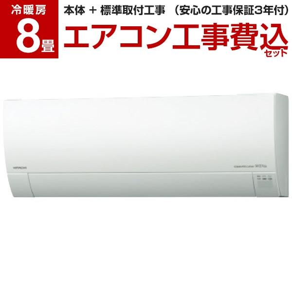 【送料無料】【標準設置工事セット】日立 RAS-G25J スターホワイト ステンレス・クリーン 白くまくん Gシリーズ [エアコン (主に8畳用)]