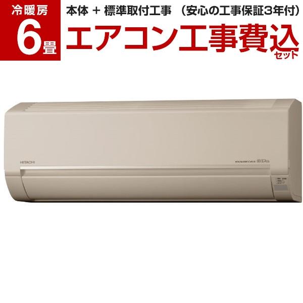【標準設置工事セット】日立 RAS-BJ22J(C) シャインベージュ ステンレス・クリーン 白くまくん [エアコン (主に6畳用)] 工事保証3年