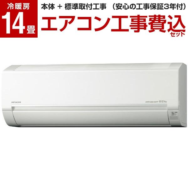 【送料無料】【標準設置工事セット】日立 RAS-BJ40J2(W) スターホワイト ステンレス・クリーン 白くまくん [エアコン (主に14畳用・200V対応)]