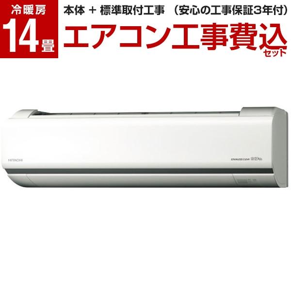 【送料無料】【標準設置工事セット】日立 RAS-V40J2(W) スターホワイト ステンレス・クリーン 白くまくん [エアコン (主に14畳用・200V対応)]