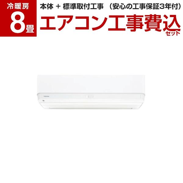 【標準設置工事セット】東芝 RAS-F251R ホワイト 大清快 [エアコン (主に8畳用)] 工事保証3年