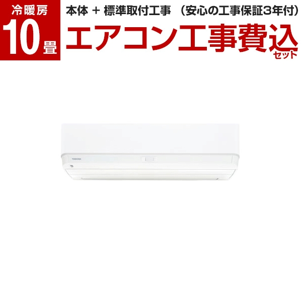 【送料無料】【標準設置工事セット】東芝 RAS-F281R ホワイト 大清快 [エアコン (主に10畳用)]
