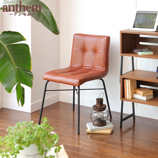 アンセム チェア リビングチェア デスクチェア レザー 椅子 北欧 カフェ風 おしゃれ コンパクト シンプル 赤茶 ANC-2552BR