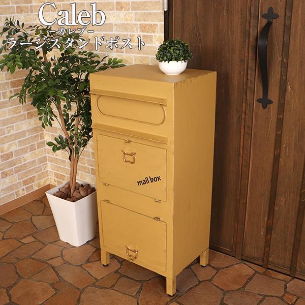 ポスト スタンド 置き型 郵便ポスト 宅配ボックス 郵便受け 北欧 おしゃれ ラージスタンドポスト 黄色 イエロー Caleb