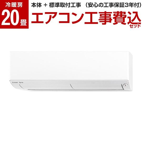 【送料無料】【標準設置工事セット】MITSUBISHI MSZ-XD6320S-W ズバ暖霧ヶ峰 XDシリーズ [エアコン (主に20畳用・200V対応)]