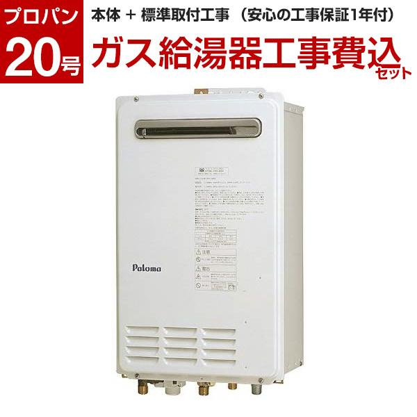 【標準設置工事費込】 パロマ FH-202ZAW(S)-LP [ガス給湯器(プロパンガス用・屋外壁掛型・高温水供給・20号)] 【リフォーム認定商品】