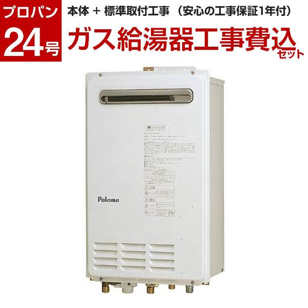 【標準設置工事費込】 パロマ FH-242ZAW(S)-LP [ガス給湯器(プロパンガス用・屋外壁掛型・高温水供給・24号)] 【リフォーム認定商品】