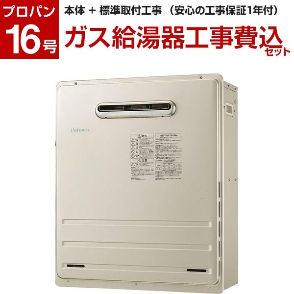 【標準設置工事費込】 パロマ FH-1610AR-LP [ガスふろ給湯器(プロパンガス用 オートタイプ 16号 据置型)] 【リフォーム認定商品】