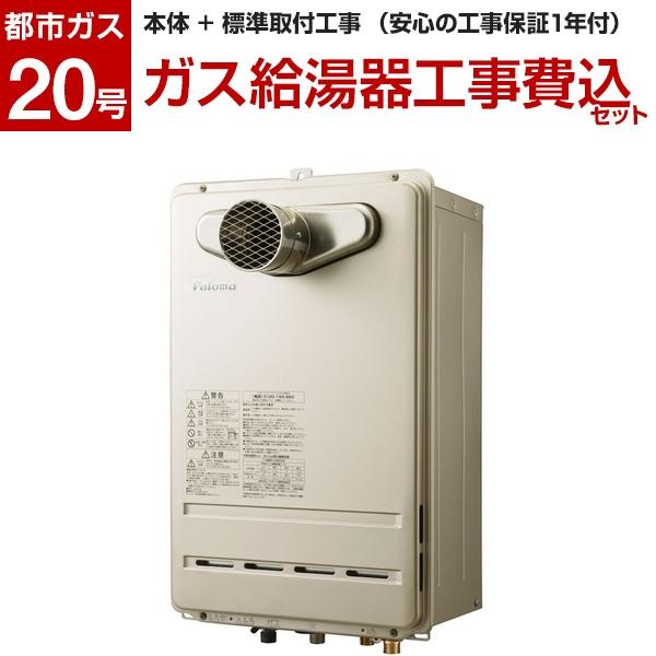 パロマ FH-C2010AT-13A 標準設置工事セット ティーノ [ガス給湯器(都市ガス用・屋外壁掛型・オート・20号)]