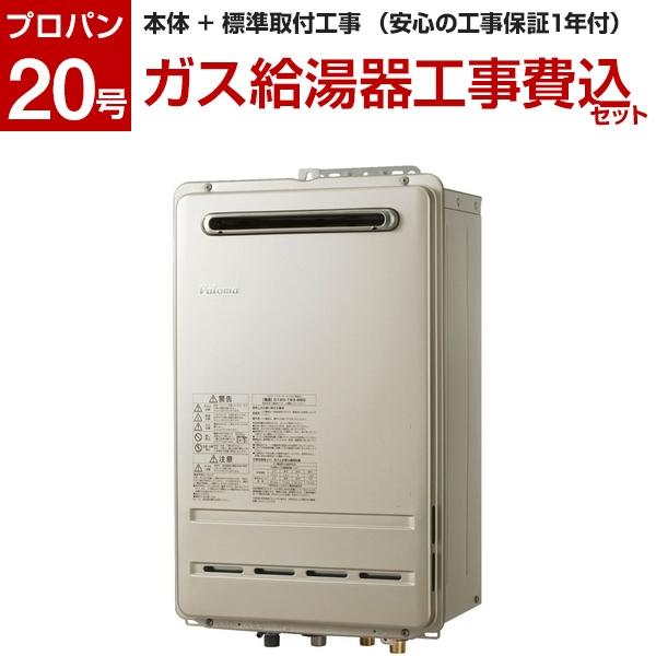 【標準設置工事費込】 パロマ FH-C2020AW-LP ティーノ [ガス給湯器(プロパンガス用・屋外壁掛型・オート・20号)] 【リフォーム認定商品】