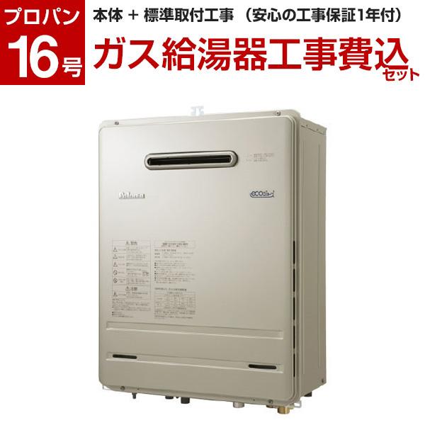 パロマ FH-E168AWL-LP 標準設置工事セット エコジョーズ [ガス給湯器 (プロパンガス用) 屋外壁掛 オート 16号]