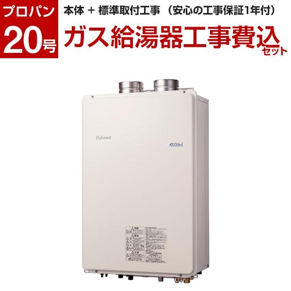 【標準設置工事費込】 パロマ FH-E2022AFL-LP ベージュホワイト エコジョーズ [FF式ガス給湯器(プロパンガス用・屋内壁掛型・オート・20号)] 【リフォーム認定商品】