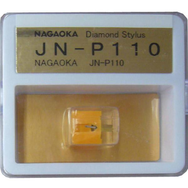 永遠の定番 髪の毛ほどの細さのレコード針で 溝の奥深くに刻まれた音を拾い出します nagaoka ナガオカ JN-P110 MP-110H用交換針 アナログレコード 再生針 20Hz~20KHz 周波数特性 MP-11の後継モデル 交換 落ち着きのサウンド 春の新作シューズ満載 レコード針 いい音を聴くために