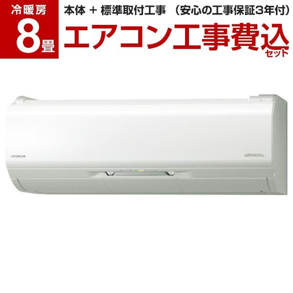 【標準設置工事セット】 日立 RAS-XK25K-W スターホワイト メガ暖 白くまくん XKシリーズ [エアコン (主に8畳用)] 工事保証3年 2020年