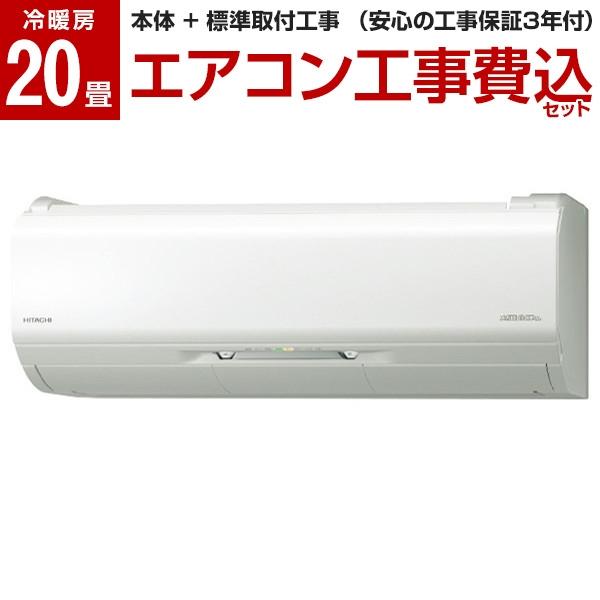 【標準設置工事セット】 日立 RAS-XK63K2-W スターホワイト メガ暖 白くまくん XKシリーズ [エアコン (主に20畳用・単相200V)] 工事保証3年