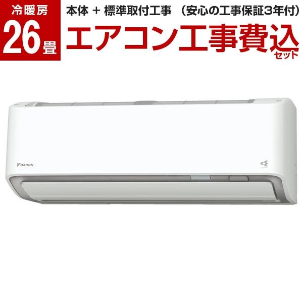【標準設置工事セット】 DAIKIN S80XTAXV-W ホワイト AXシリーズ [エアコン (主に26畳用・単相200V)] 工事保証3年