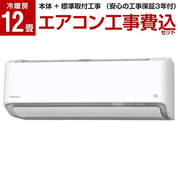 【標準設置工事セット】 DAIKIN S36XTAXS-W ホワイト AXシリーズ [エアコン (主に12畳用)] 工事保証3年