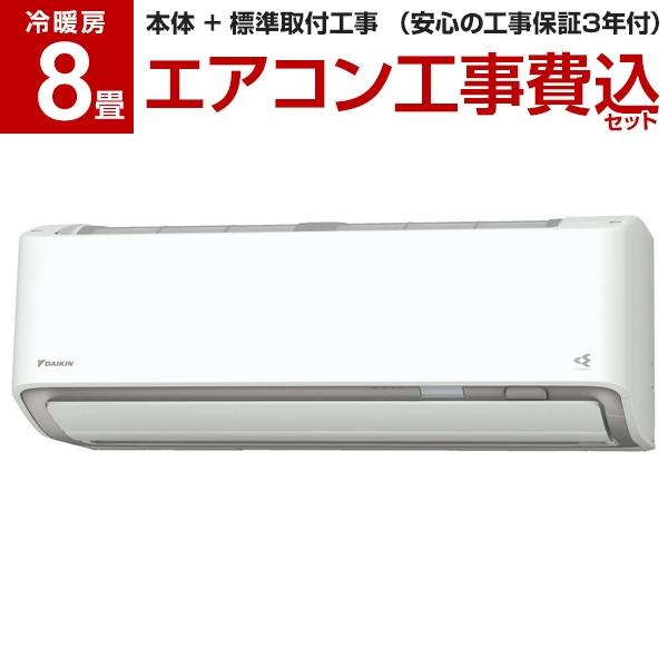 【標準設置工事セット】 DAIKIN S25XTAXS-W ホワイト AXシリーズ [エアコン (主に8畳用)] 工事保証3年