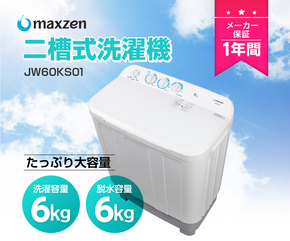洗濯機 6kg 二槽式洗濯機 一人暮らし あす楽 コンパクト 引越し 単身赴任 新生活 タイマー 2槽式 二槽式 給水切替 小型洗濯機 JW60KS01 maxzen マクスゼン