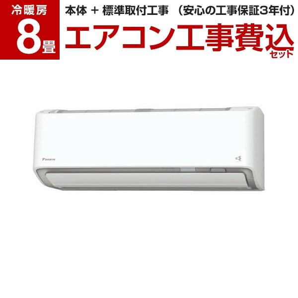 【標準設置工事セット】 DAIKIN S25XTRXS-W ホワイト うるさらX [エアコン(主に8畳用)] 工事保証3年