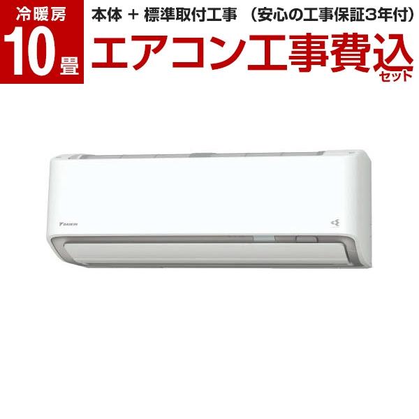 【標準設置工事セット】 DAIKIN S28XTRXS-W ホワイト うるさらX [エアコン(主に10畳用)] 工事保証3年