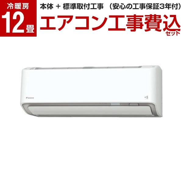 【標準設置工事セット】 DAIKIN S36XTRXS-W ホワイト うるさらX [エアコン(主に12畳用)] 工事保証3年