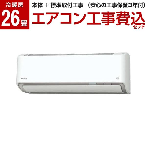 【標準設置工事セット】 DAIKIN S80XTRXP-W ホワイト うるさらX [エアコン(主に26畳用・単相200V)] 工事保証3年