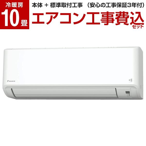 【標準設置工事セット】DAIKIN S28XTMXS-W ホワイト うるさらmini [エアコン(主に10畳用)]