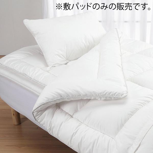 ロマンス小杉 1233-1980-7000 清潔家族 合繊敷きパッド シングル ホワイト ウォッシャブル