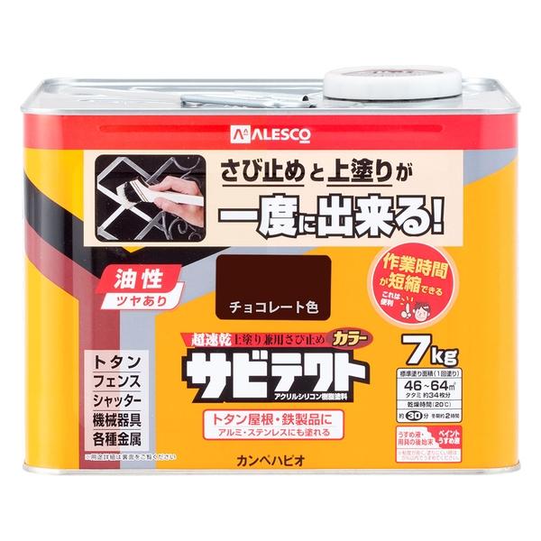 カンペハピオ サビテクト チョコレート色 7L