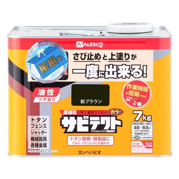 カンペハピオ サビテクト 新ブラウン 7K