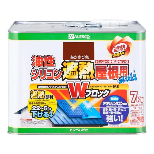 カンペハピオ 油性シリコン遮熱屋根用 あかさび色 7K