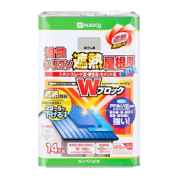 カンペハピオ 油性シリコン遮熱屋根用 新ぎん黒 14K