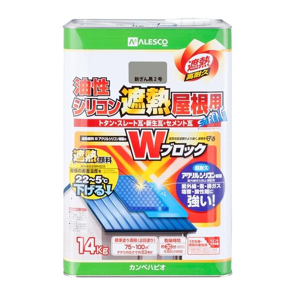 カンペハピオ 油性シリコン遮熱屋根用 新ぎん黒2号 14K