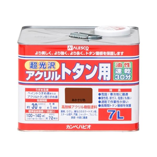 カンペハピオ アクリルトタン用 あかさび色 7L