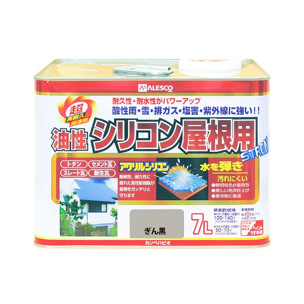 カンペハピオ 油性シリコン屋根用 ぎん黒 7L