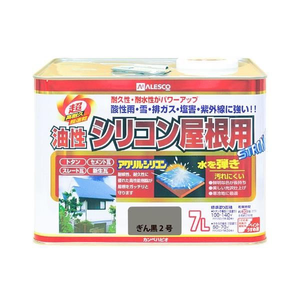 カンペハピオ 油性シリコン屋根用 ぎん黒2号 7L