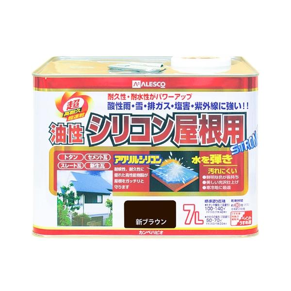 カンペハピオ 油性シリコン屋根用 新ブラウン 7L