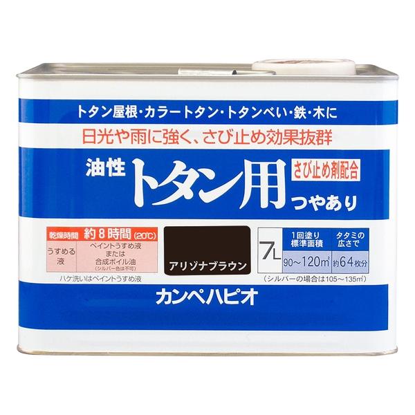 カンペハピオ 油性トタン用 アリゾナブラウン 7L
