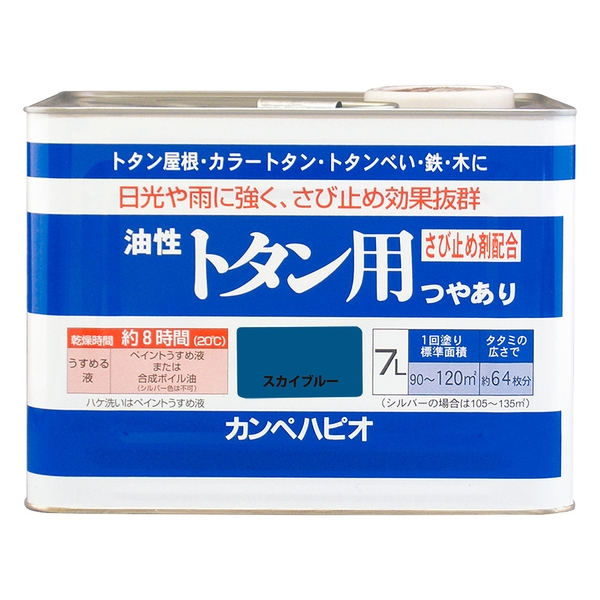 カンペハピオ 油性トタン用 スカイブルー 7L