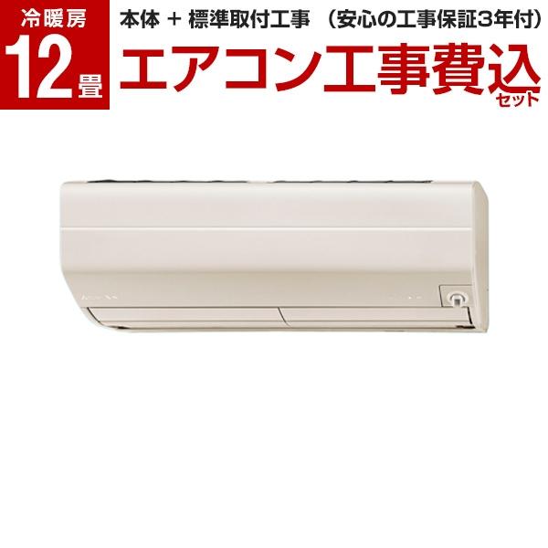 【標準設置工事セット】MITSUBISHI MSZ-ZW3620-T ブラウン 霧ヶ峰 Zシリーズ [エアコン (主に12畳用)] 工事保証3年
