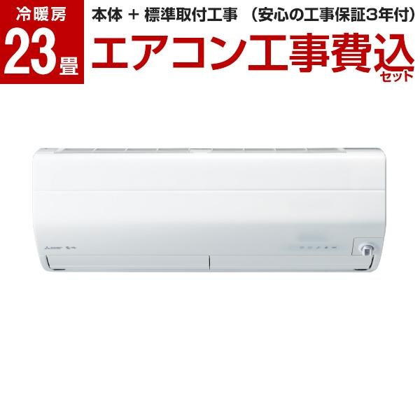 【標準設置工事セット】 MITSUBISHI MSZ-ZW7120S-W ピュアホワイト 霧ヶ峰 Zシリーズ [エアコン (主に23畳 単相200V対応)] 工事保証3年